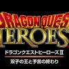 【CM】「山田はレベルがあがった篇」『ドラゴンクエストヒーローズⅡ 双子の王と予言の終わり』