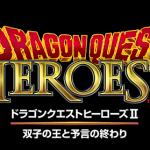 ドラゴンクエストヒーローズ3開発か?
