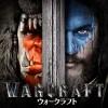 オークが主役の超大作ファンタジー映画『ウォークラフト』、7月1日に日本公開
