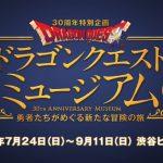 新たな冒険の旅へ!30周年特別企画「ドラゴンクエストミュージアム」