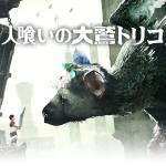 【PS4】「人喰いの大鷲トリコ」の延期が発表。新しい発売日は2016年12月6日に