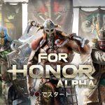 【For Honor/フォーオナー】10月20日スタート!日本語版アルファテスト感想まとめ