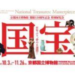 京都国立博物館で特別展覧会「国宝」が開催