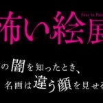 上野の森美術館で「怖い絵展」が開催