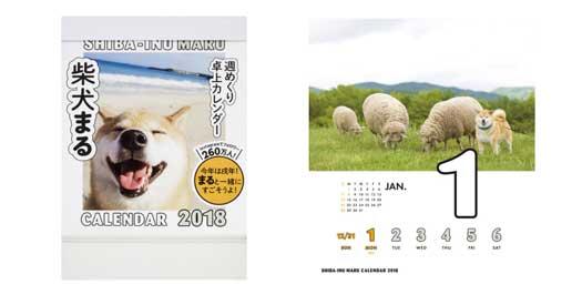柴犬まるカレンダー