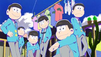 【芸能】人気アニメ『おそ松さん』舞台化! 6つ子キャストに高崎翔太、北村諒、小澤廉ら